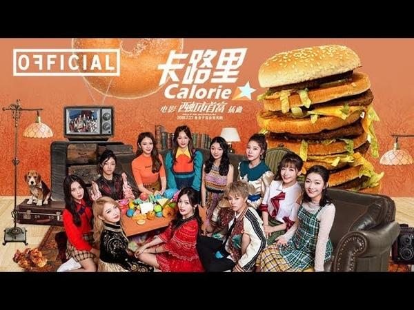 Rocket Girls (火箭少女101) - 卡路里 Calorie Official MV