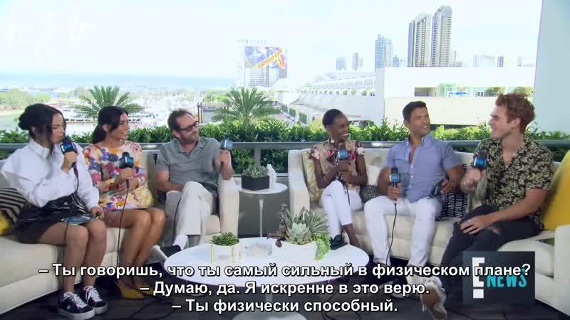 2018 › интервью для «E! Live from the Red Carpet» в рамках конвенции «Comic Con» › 21 июля (русские субтитры)