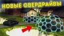 Танки ОнлайнFavorite TanksLP421 ПЕРВЫЙ ТЕСТ ОВЕРДРАЙВОВ!ТЕСТОВЫЙ СЕРВЕР!