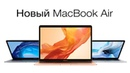 Презентация нового MacBook Air