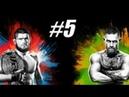 UFC 3 | ПРОХОЖДЕНИЕ КАРЬЕРЫ ЗА КОНОРА МАКГРЕГОРА 5