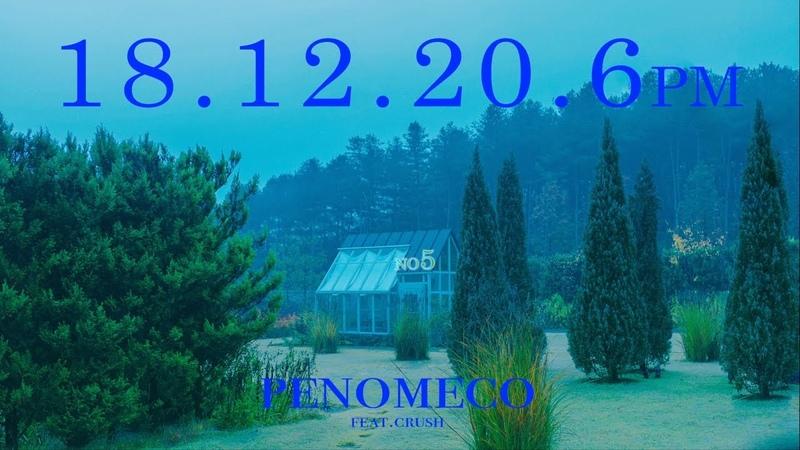 PENOMECO 페노메코 'No 5 Feat Crush ' MV Teaser