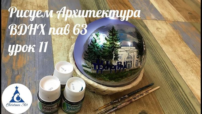 Мастер класс роспись елочной игрушки ВДНХ Техноград пав 63 как рисовать архитектуру Vitrail Pebeo