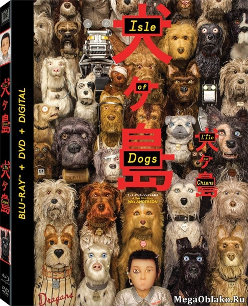 Остров собак / Isle of Dogs (2018/BDRip/HDRip)