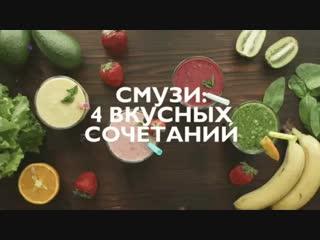 Рецепты вкусных смузи!