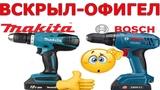 🔋 ЧТО КУПИТЬ? Шуруповёрт Makita DF457DWE / Шуруповёрт Bosch GSR 1800 Li / какой шуруповёрт выбрать?