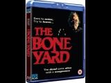 Оборотни старого морга / The Boneyard (1991)