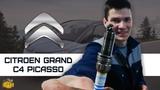 Замена ТНВД на двигателе THP от CITROENPEUGEOTBMW  Citroen C4 Grand Picasso  Топливный насос
