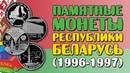 ПАМЯТНЫЕ МОНЕТЫ БЕЛАРУСИ (1996-1997). Подробный обзор.