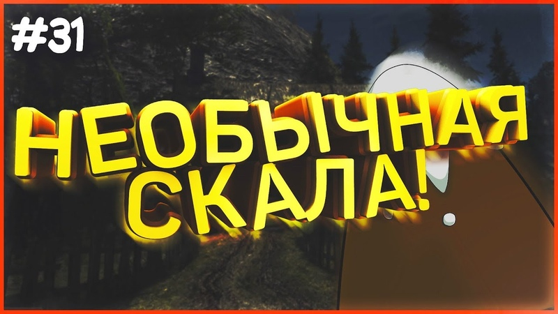 НЕОБЫЧНАЯ СКАЛА! ► Gothic 2: L'Hiver Edition DX11 ► 31