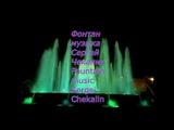 Музыка для снятия стресса и усталости! Красивый фонтан! Music to relieve stress and fatigue!