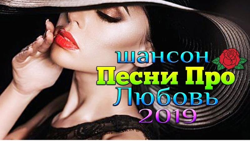 Шансон! 2019 красивых песен о любви 💖 лучшая русская музыка из самых популярных русских песен года