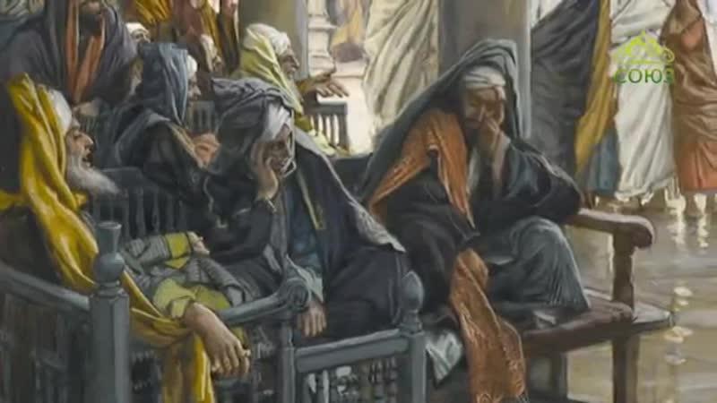 Евангелие от Луки. Глава 20, ст. 1–8.