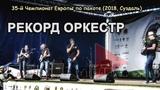 РЕКОРД ОРКЕСТР в СУЗДАЛЕ Чемпионат Европы по пахоте