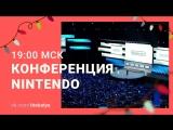 Трансляция Nintendo   E3 2018