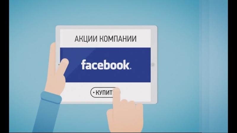 Купить Акции Facebook у брокера Финам - Finfre.ru