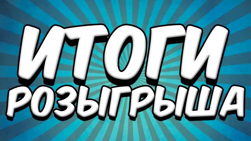 Розыгрыш билетов в Цирк Анастасия 6 июня
