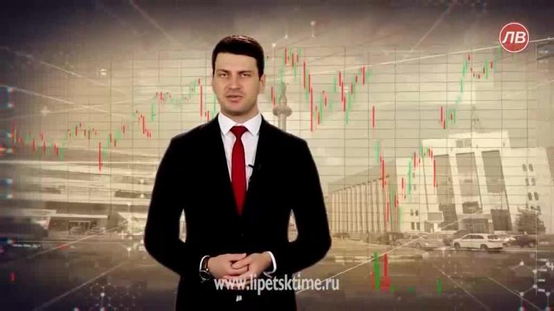 Блок финансовых новостей на телеканале Липецкое время от 17 06 2018 с Денисом Егоровым