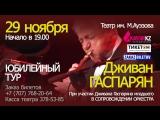 Дживан Гаспарян 29 ноября 2018г. выступит в Алматы!