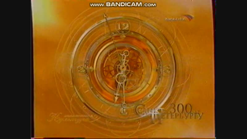 Все заставки телеканала Культура (1997-2019), часть 3 (2002-2004)