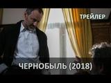 Чернобыль (2018) трейлер сериала  дата выхода