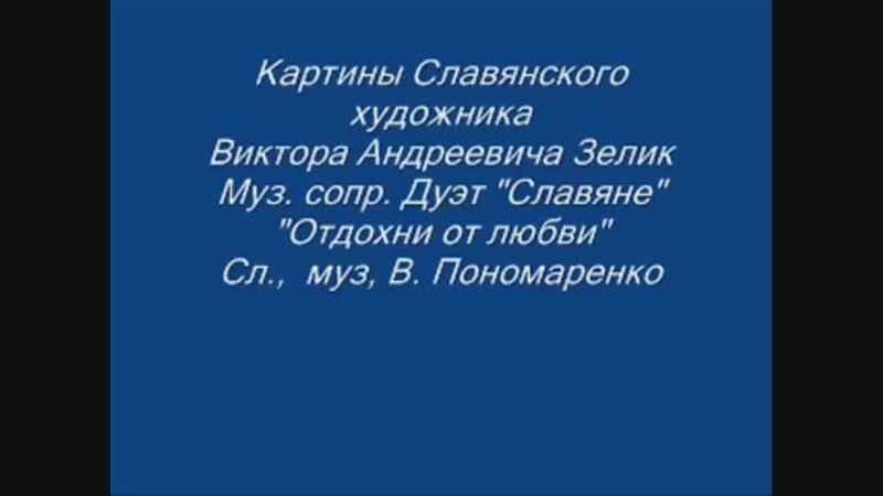 Художник. В. А. Зелик. Муз. сопровождение Дуэт Славяне