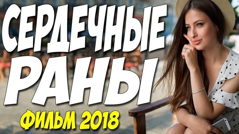 СЕРДЕЧНЫЕ РАНЫ (2018) Фильм целиком. Русские мелодрамы 2018 новинки HD