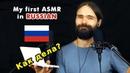 My first ASMR video in Russian (расслабление, асмр на русском, a few triggers)