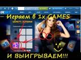 Скрэтч лотерея в 1XGAMES