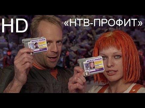 Пятый элемент 1997г. «НТВ-ПРОФИТ»