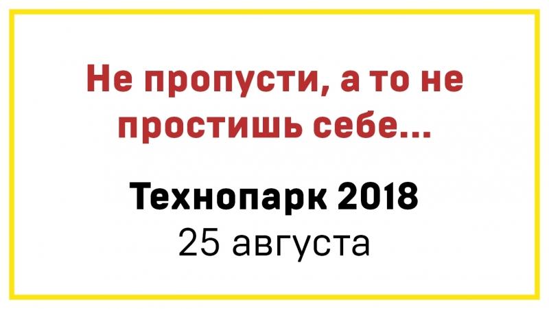 Технопарк 2018 | 25 августа | г. Новокуйбышевск, площадь Ленина
