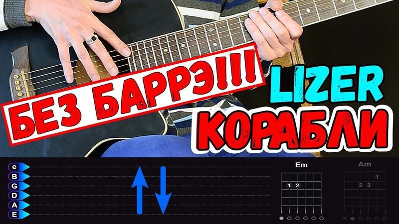 Lizer - Корабли БЕЗ БАРРЭ на гитаре разбор от Гитар Ван. Бой, аккорды песни Лизер Корабли