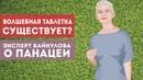 Существует ли волшебная таблетка Эксперт Байкулова о панацеи