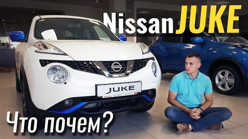 Nissan Juke 2019 Обзор от 14 000$ бюджетно ЧтоПочем s04e03
