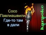 Сосо Павлиашвили - Где-то там вдали ( караоке )