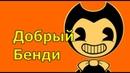 ЛЕПИМ БЕНДИ (Bendy) ИЗ ПЛАСТИЛИНА | Бенди против Балди | Бенди и Чернильная машина