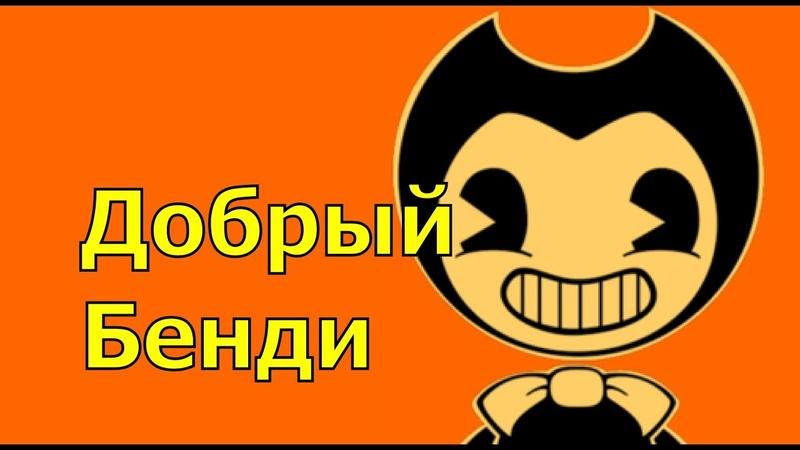 ЛЕПИМ БЕНДИ Bendy ИЗ ПЛАСТИЛИНА Бенди против Балди Бенди и Чернильная машина