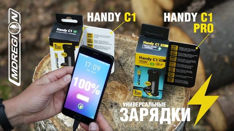 НОВИНКА! Зарядные устройства Armytek Handy C1/C1 Pro с функцией POWER BANK