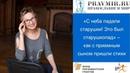 Маша Рупасова: об усыновлении, травле, старушкопаде и вере