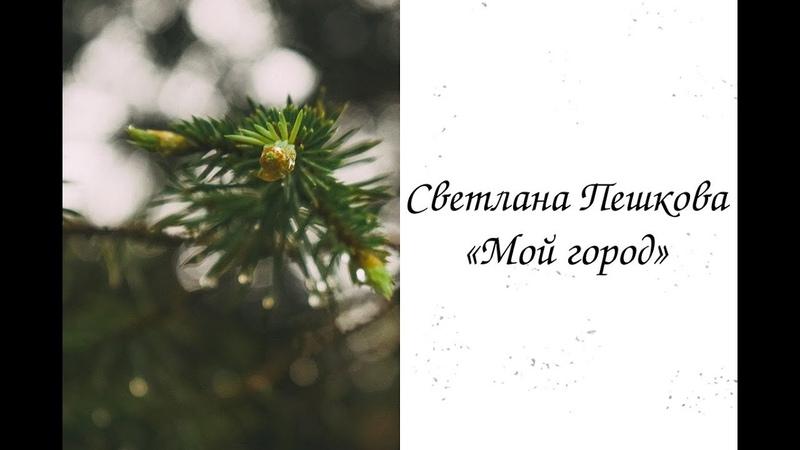 Мой город Светлана Пешкова чтец Алина Светлакова