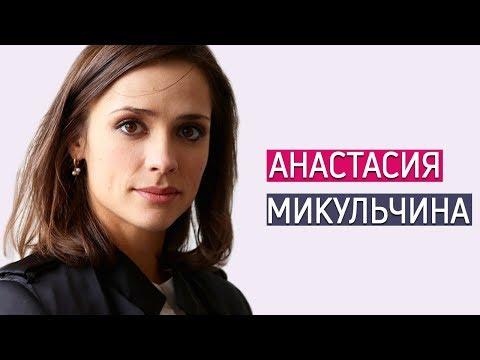 Анастасия Микульчина. Личная жизнь звёзды кино и сериалов