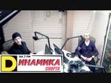 Регина Мороз - блокирующая, капитан нижегородской волейбольной команды ВК Спарта на Радио DFM - НИЖНИЙ НОВГОРОД (94.7 FM)