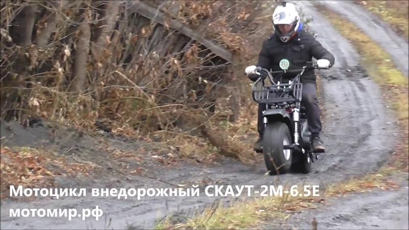 Мотоцикл внедорожный СКАУТ 2М-6.5Е