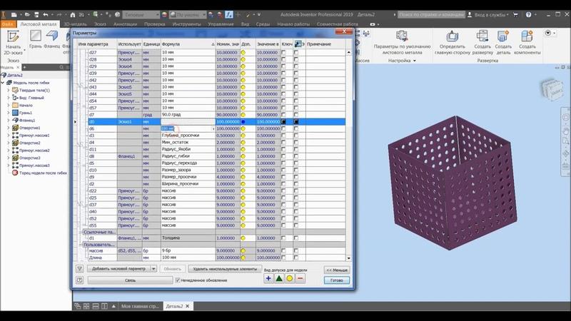 Переменные. Параметризация. Autodesk Inventor