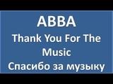 ABBA - Thank You For The Music - текст, перевод, транскрипция