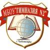 """МБОУ """"Гимназия №2"""" г. Чебоксары"""