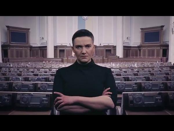 Савченко взорвала Верховну Раду. Бабах, що всралися?