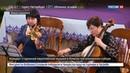 Новости на Россия 24 • Концерт старинной европейской музыки в Римско-Католическом соборе Южно-Сахалинска собрал аншлаг