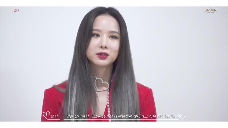 [VIDEO] 181115 Solji @ I Love You Comeback Interview
