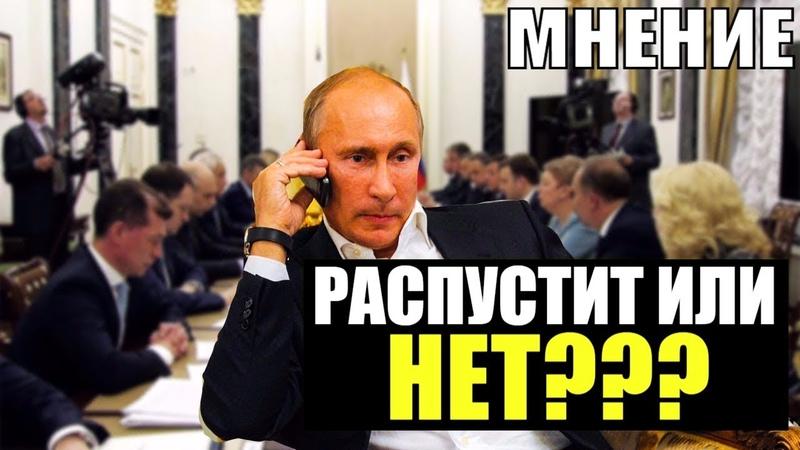 СМОЖЕТ ли Путин 20 декабря РАСПУСТИТЬ Правительство и Госдуму? Духу не хватит (мнение)